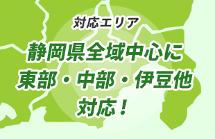 静岡県 静岡市他中部、浜松他西部、富士市他東部、山梨県全域エリア