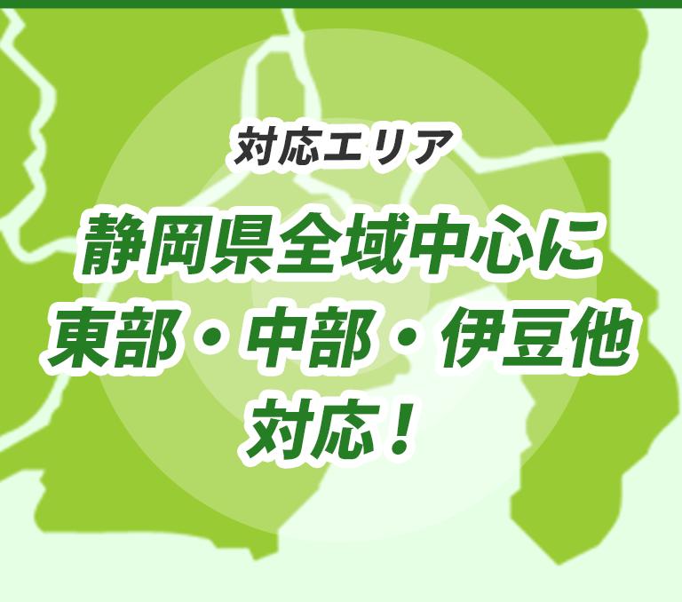 対応エリア 静岡県 静岡市他中部、浜松他西部、富士市他東部、山梨県全域